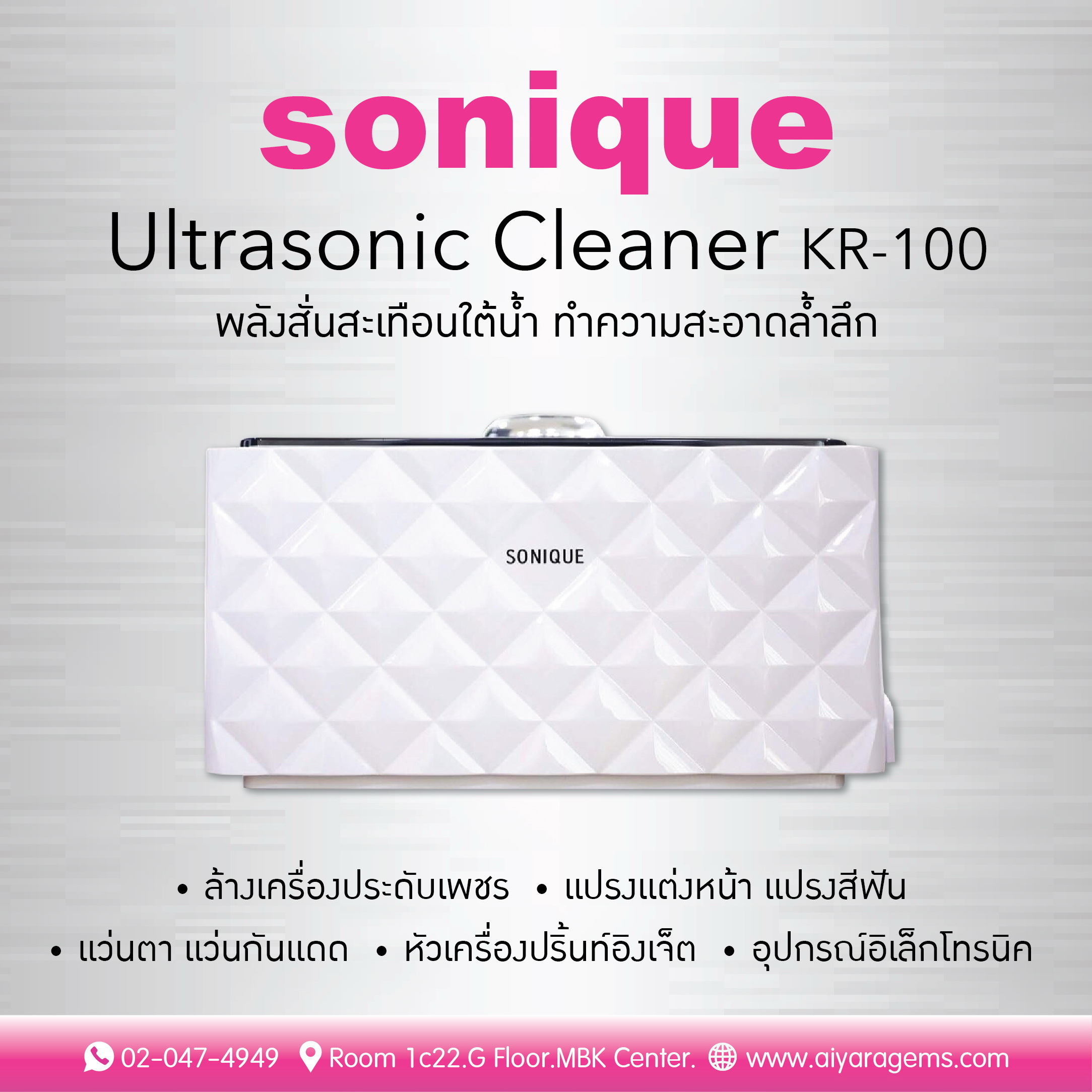 Sonique : Ultrasonic Jewelry Cleaner