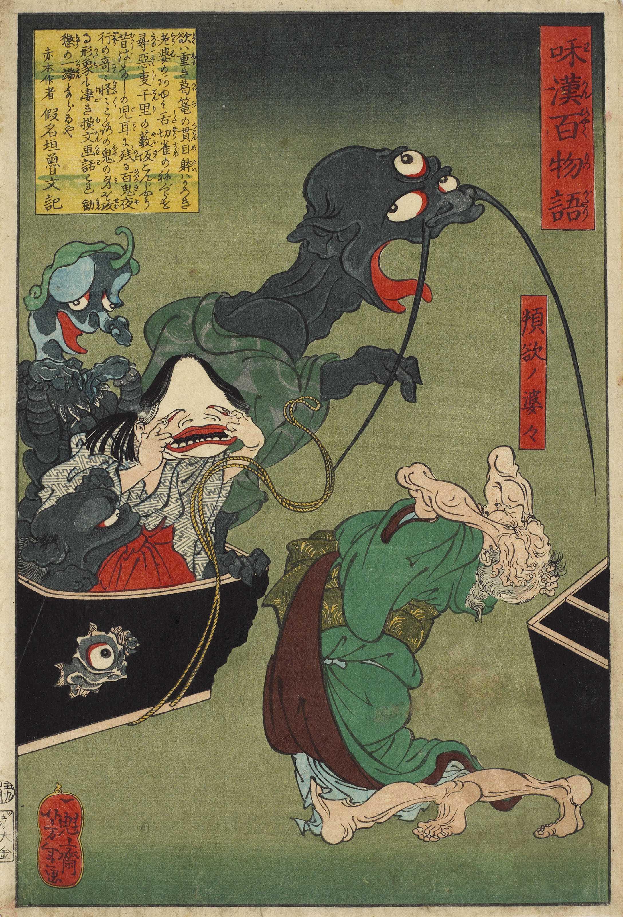 Tsukioka Yoshitoshi 1839-1892jpg