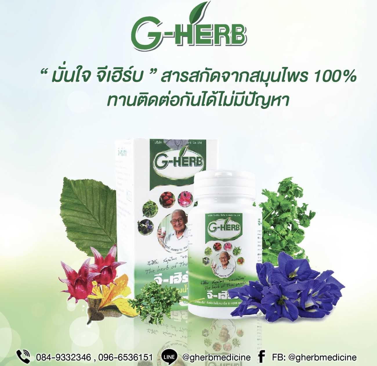 g herb