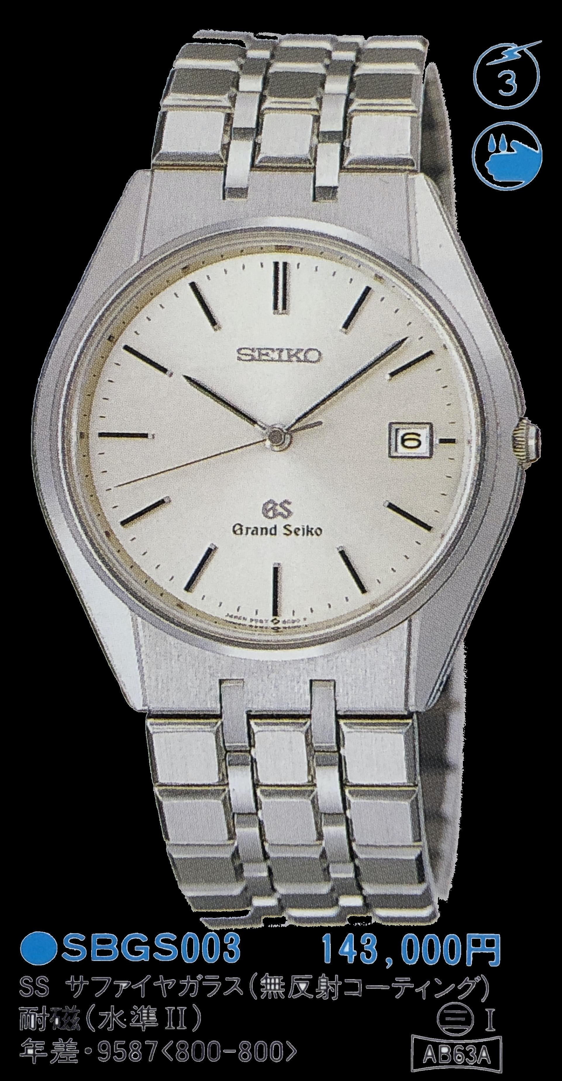 Grand Seiko 9587