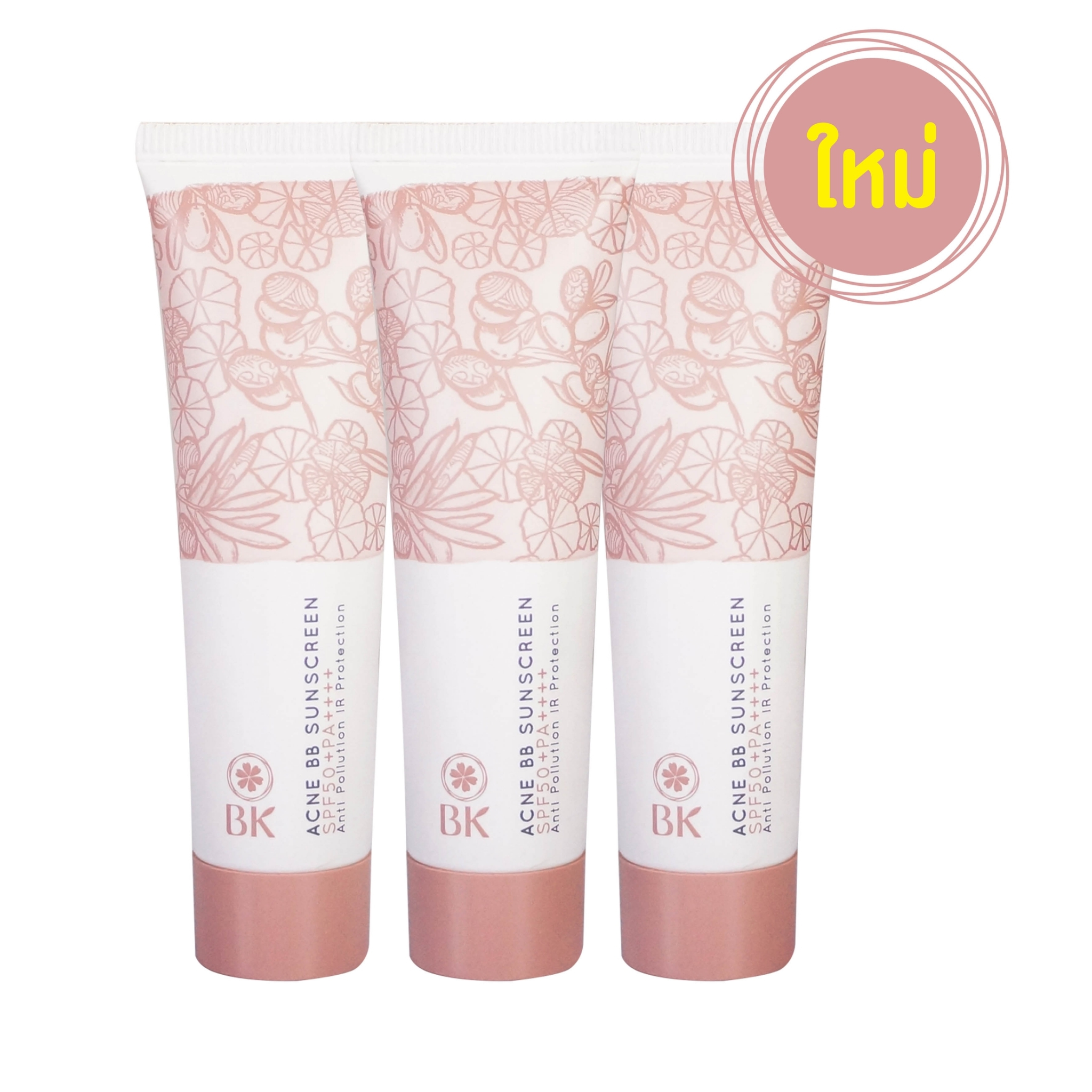 BK Acne BB Sunscreen SPF50+ PA++++ 3 หลอด