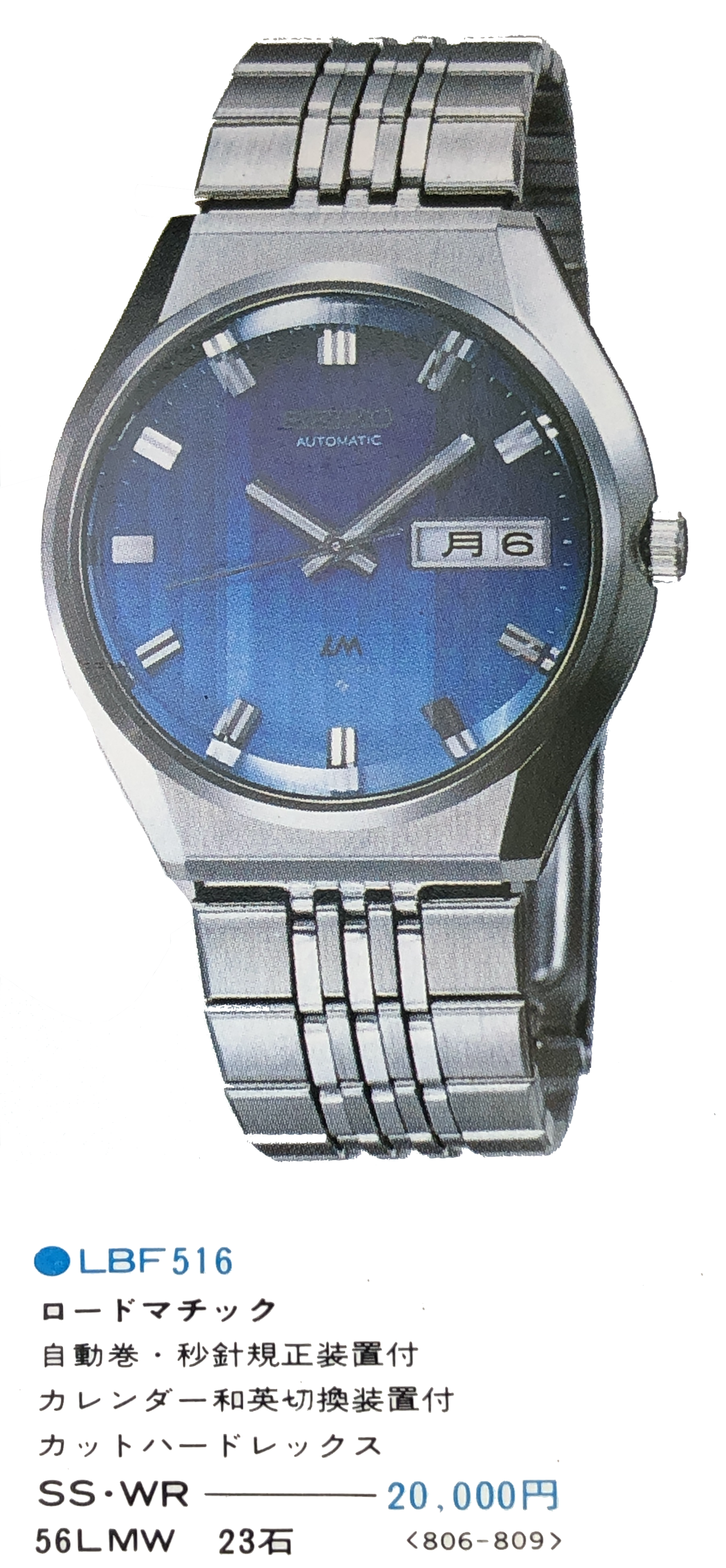 Seiko Lord-Matic 5606-8061 (Incoming)