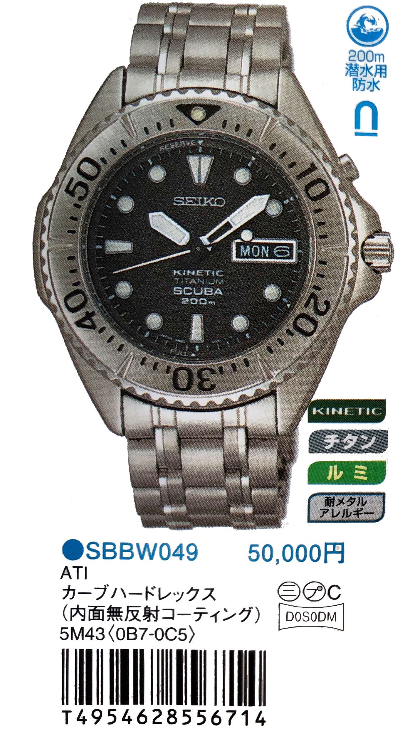 "Seiko Scuba 5M43-0B70 SBBW049 ""The Grey Ghost"""