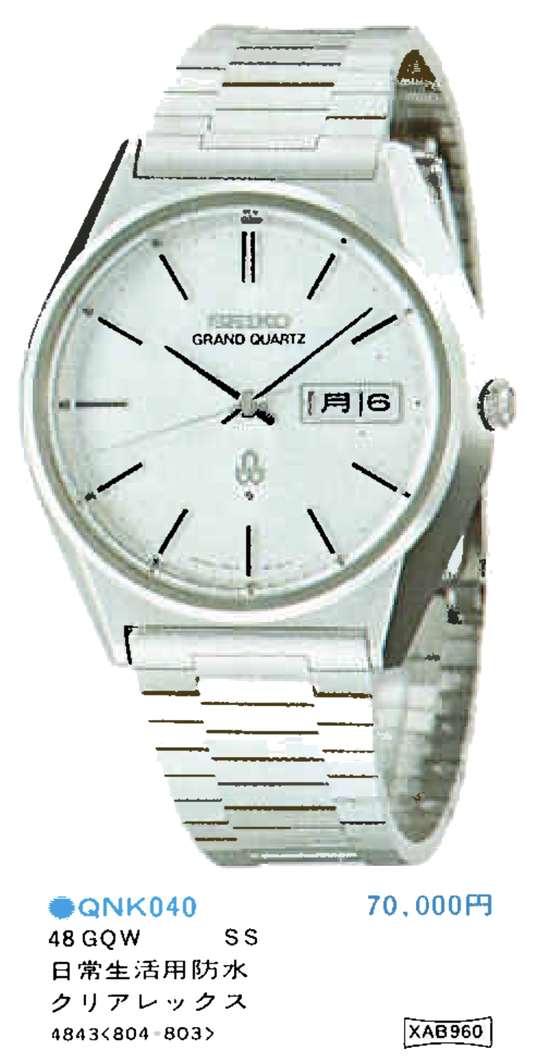 Seiko Grand Quartz 4843-8041 (Service/Sold)