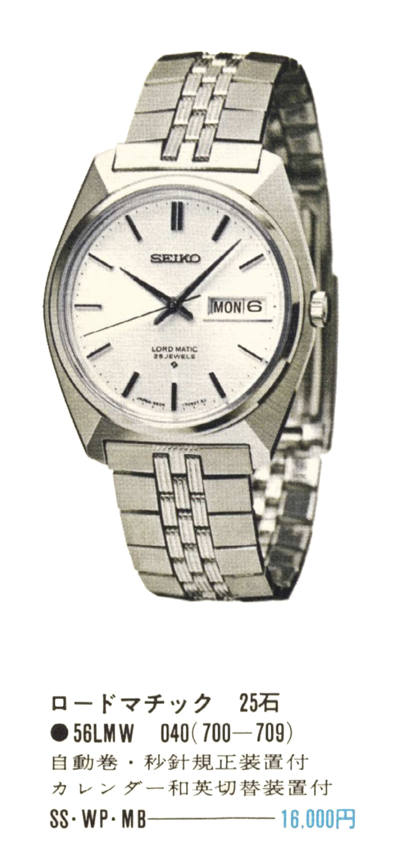 Seiko Lord-Matic 5606-7000 (Incoming)