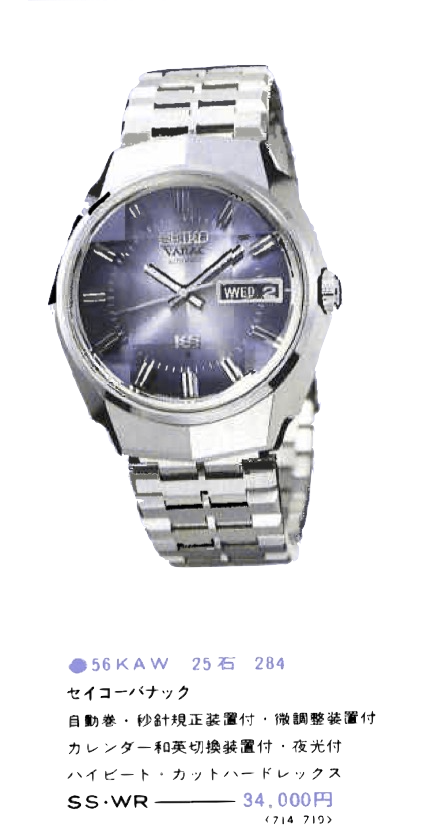 King Seiko Vanac 5626-7140 (Sold)