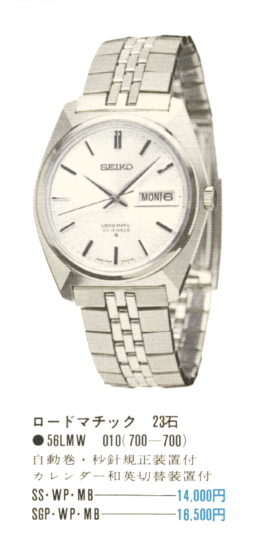 Seiko Lord-Matic 5606-7000 (Sold/Service)