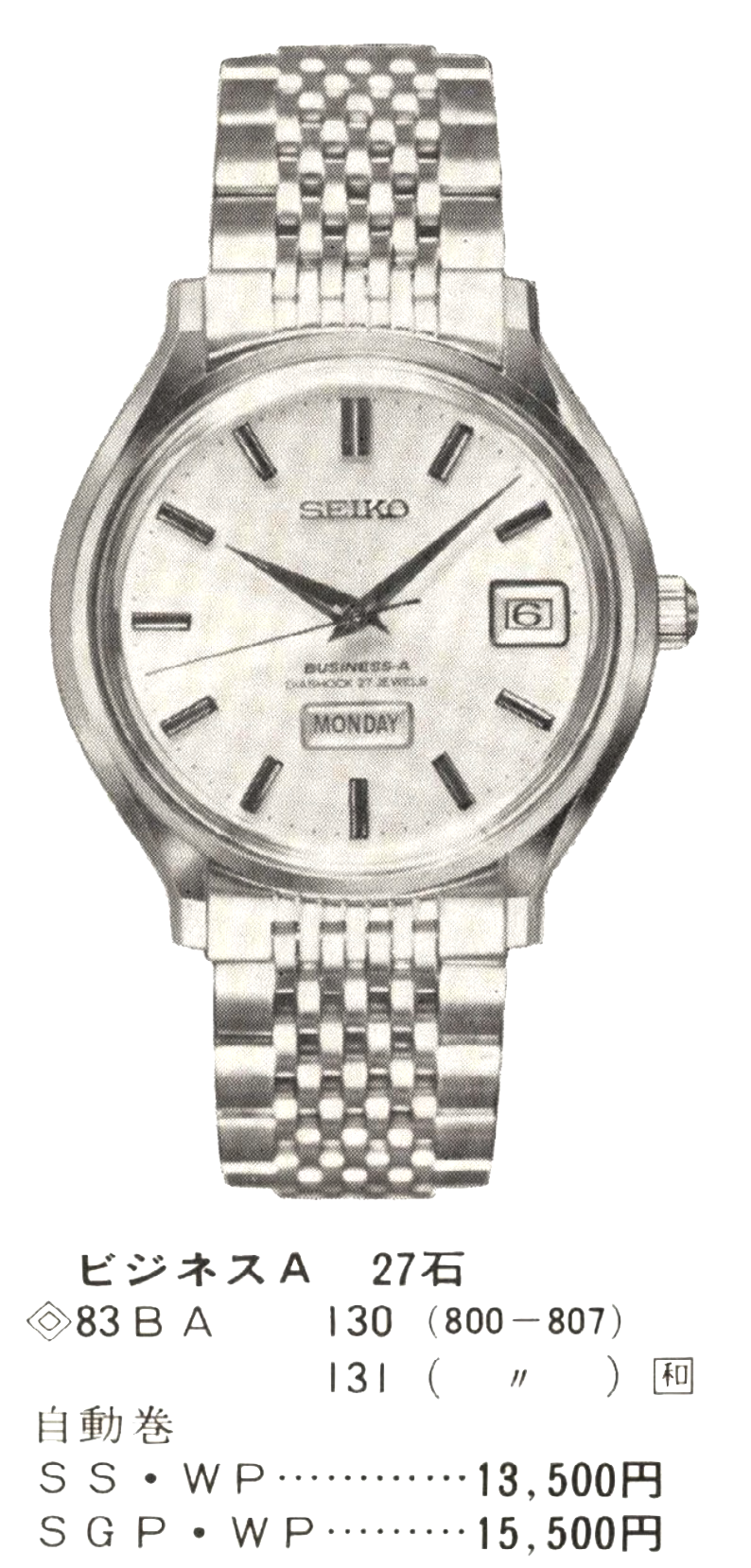 Seiko Business 8346A-8000 (83BA-130)