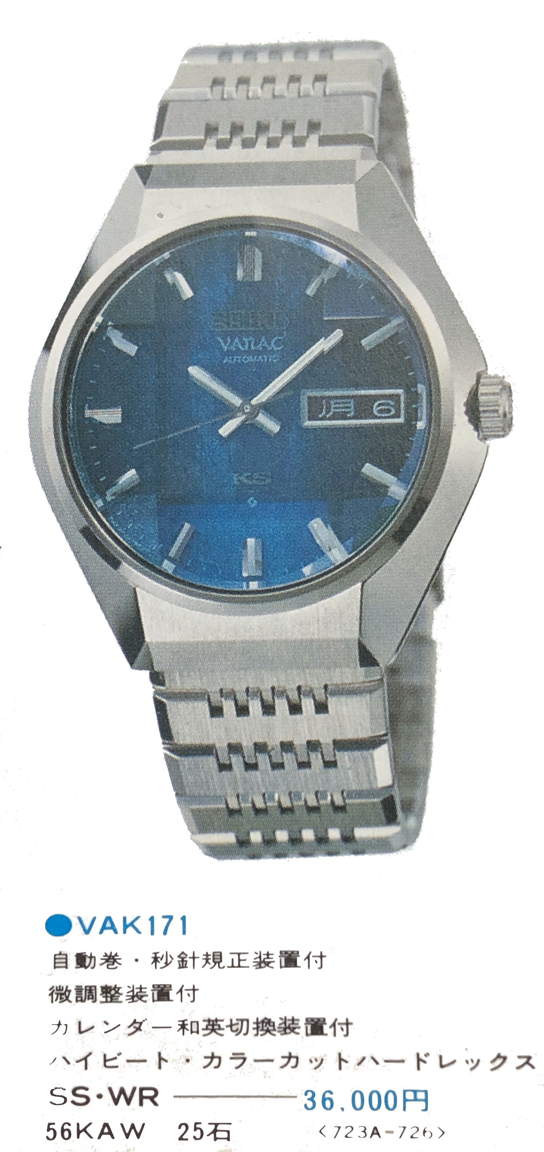 King Seiko Vanac 56236-723A (2 Incoming/ 1 Reserved)