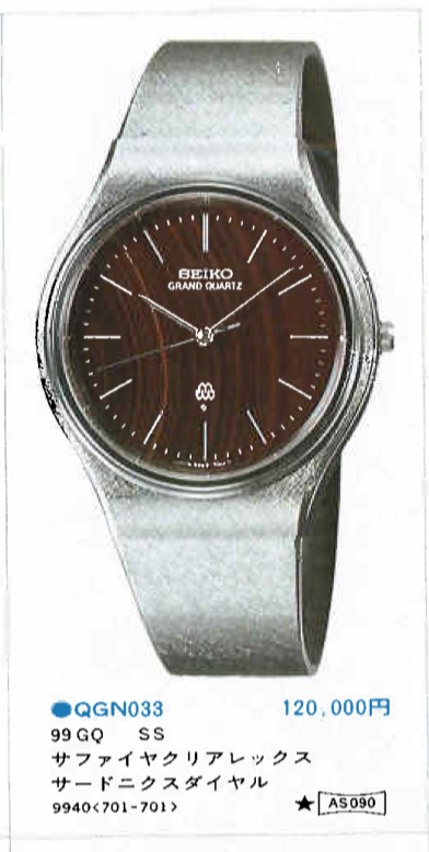 Seiko Grand Quartz 9940-7010  (Sold)