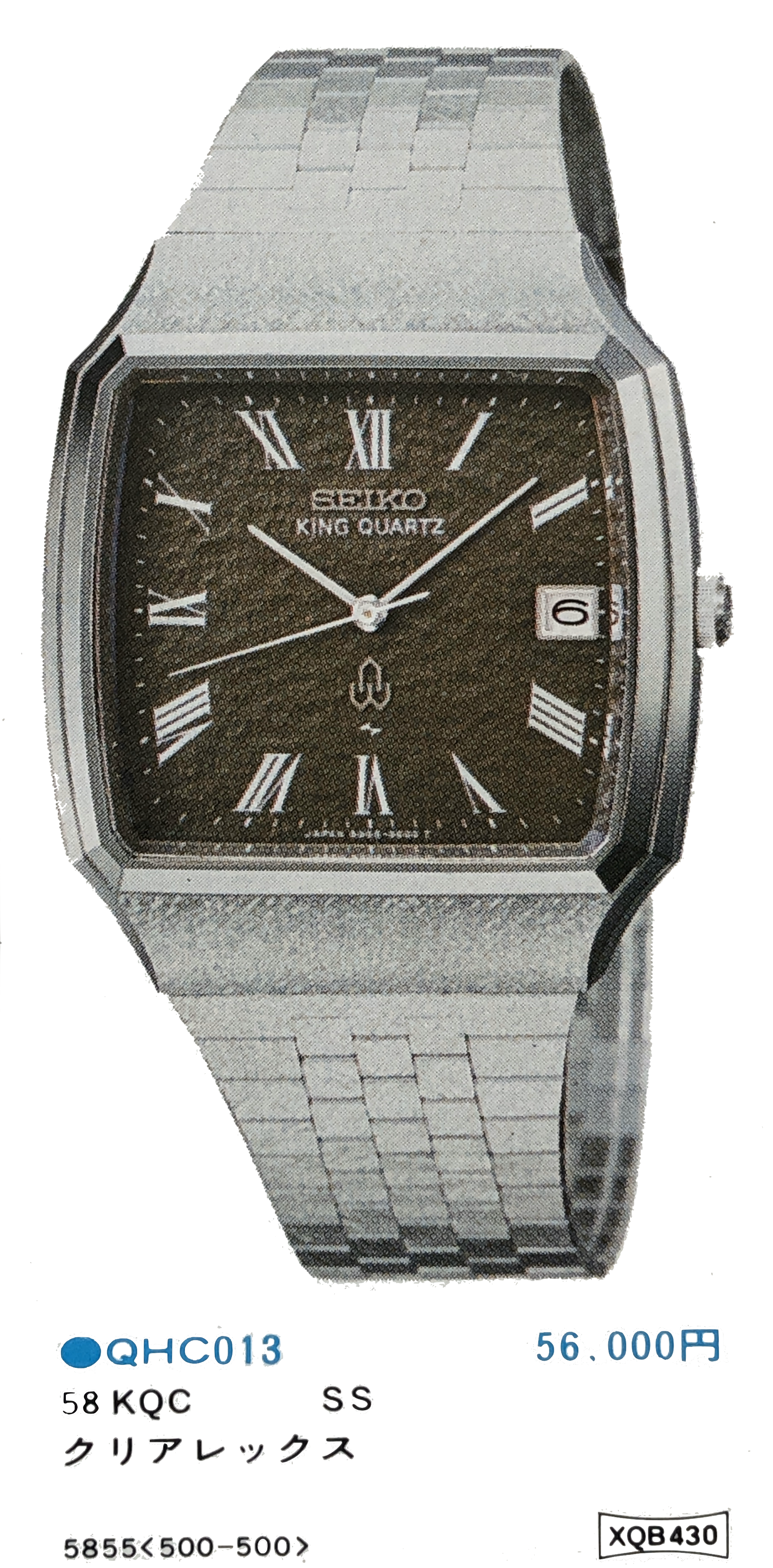 Seiko King Quartz 5855-5000 (Sold 2)