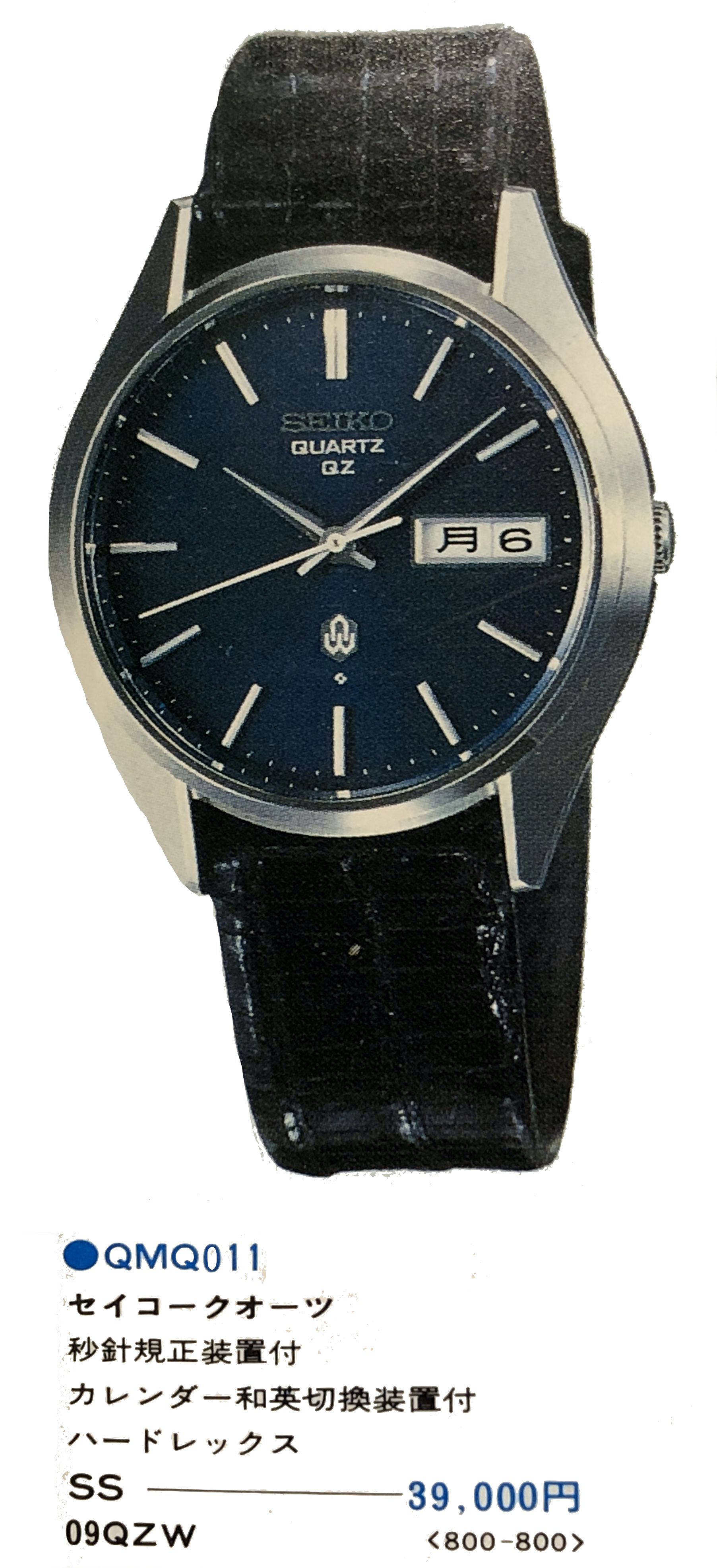 Quartz QZ 0923-8000 (Sold)