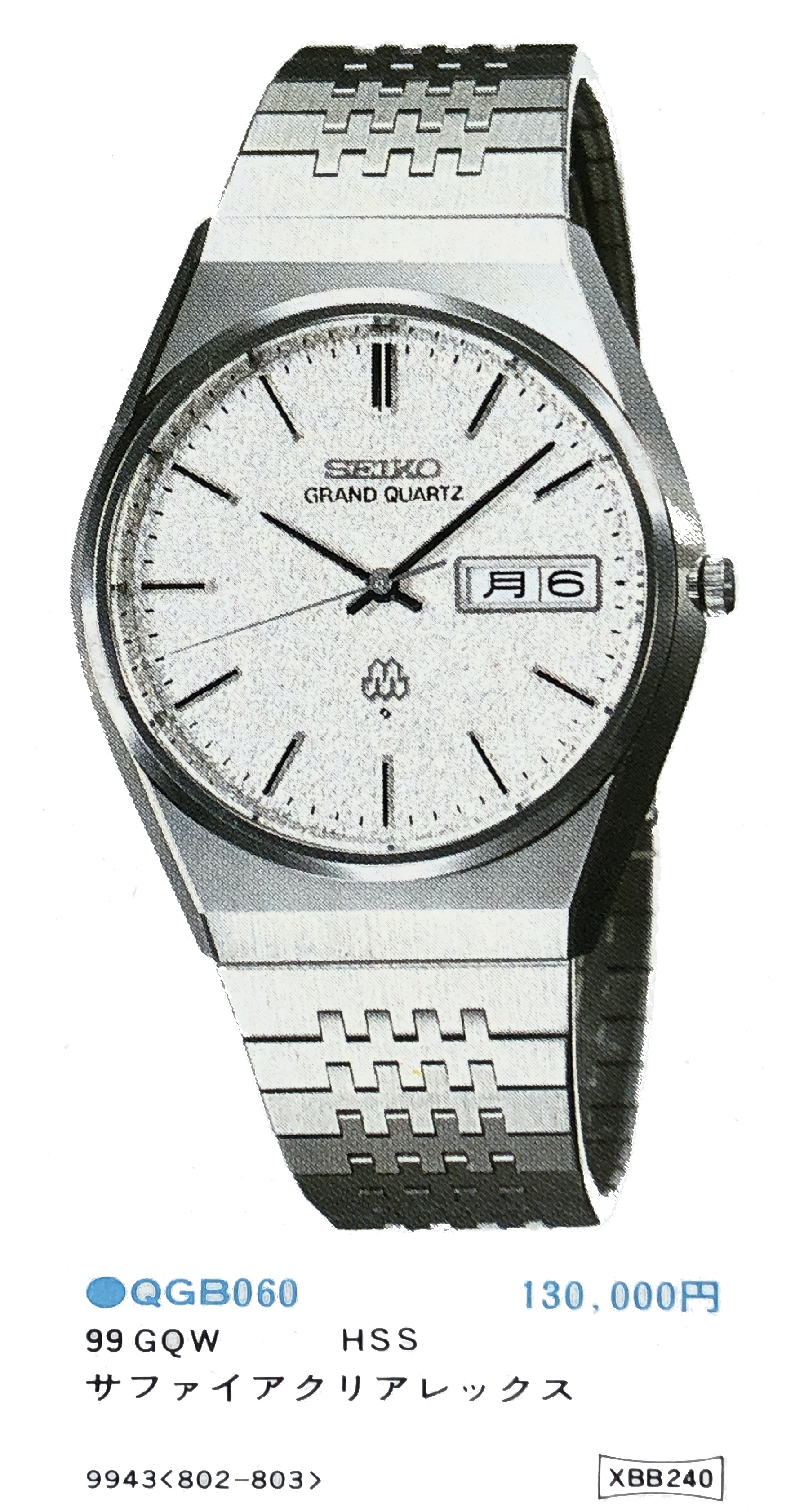Seiko Grand Quartz 9943-8020 Diamond Dust (Incoming)