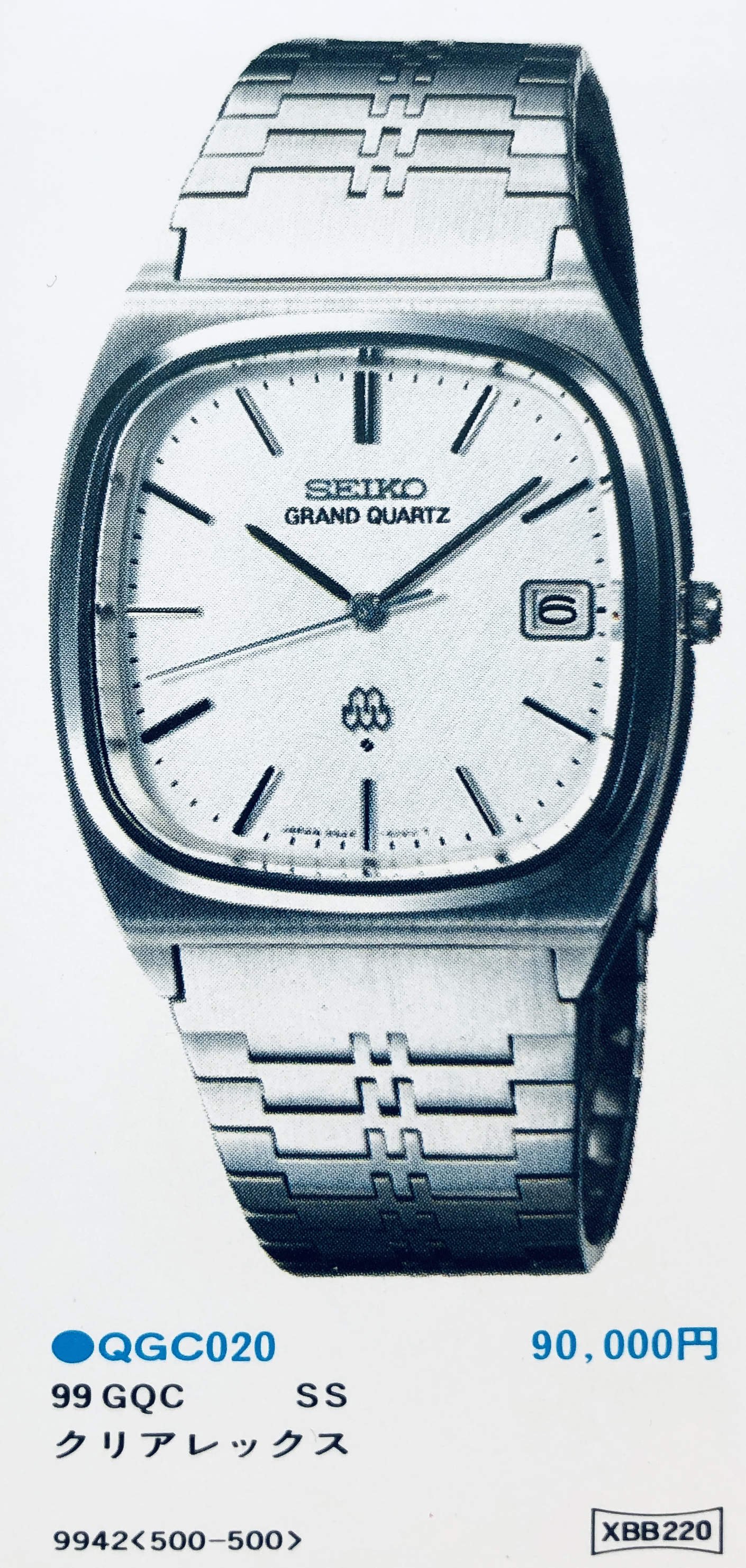 Seiko Grand Quartz 9942-5000 - no bracelet (Sold)