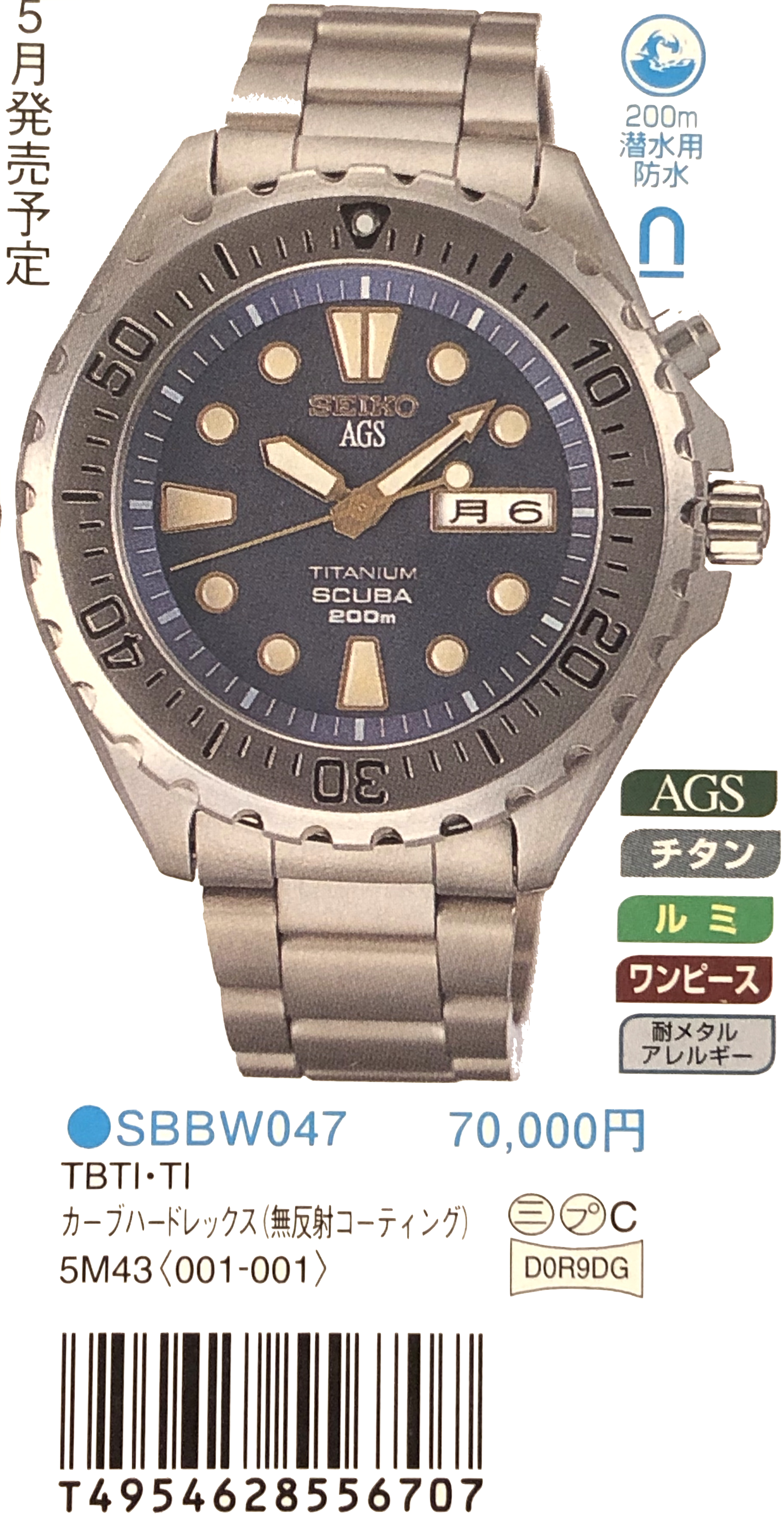 Seiko Scuba Titanium 5M43-0010 Blue starlight (For sale)