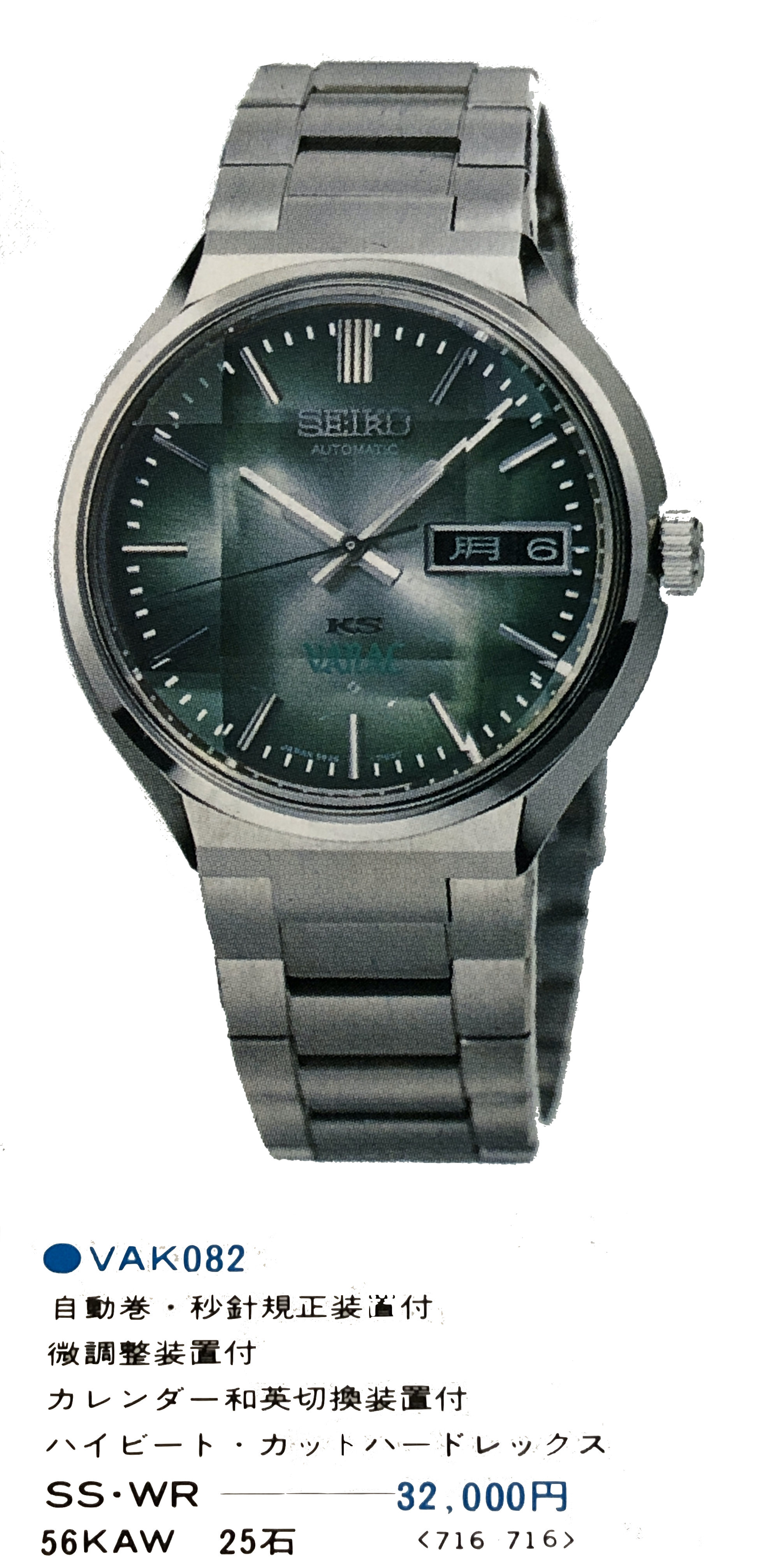 King Seiko Vanac 5626-7160 (Incoming/Reserved)