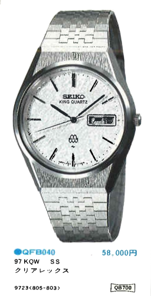 Seiko King Quartz 9723-8050 (Sold)