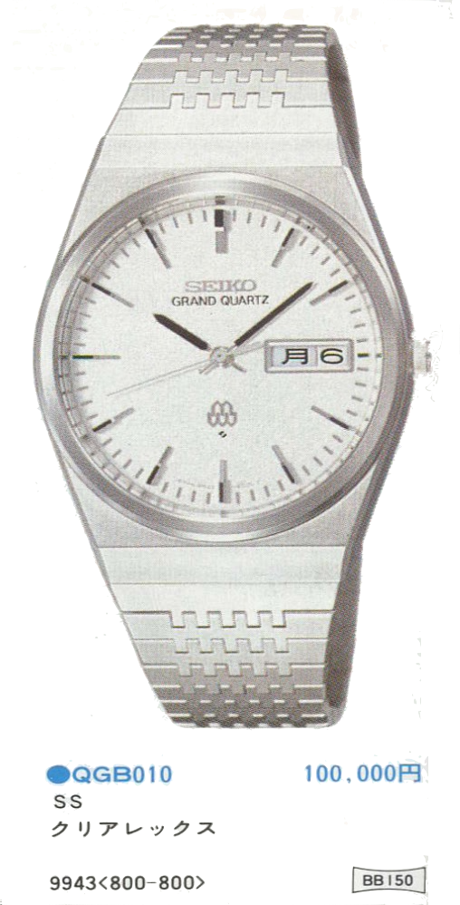 Seiko Grand Quartz 9943-8000 QGB010 (Sold)