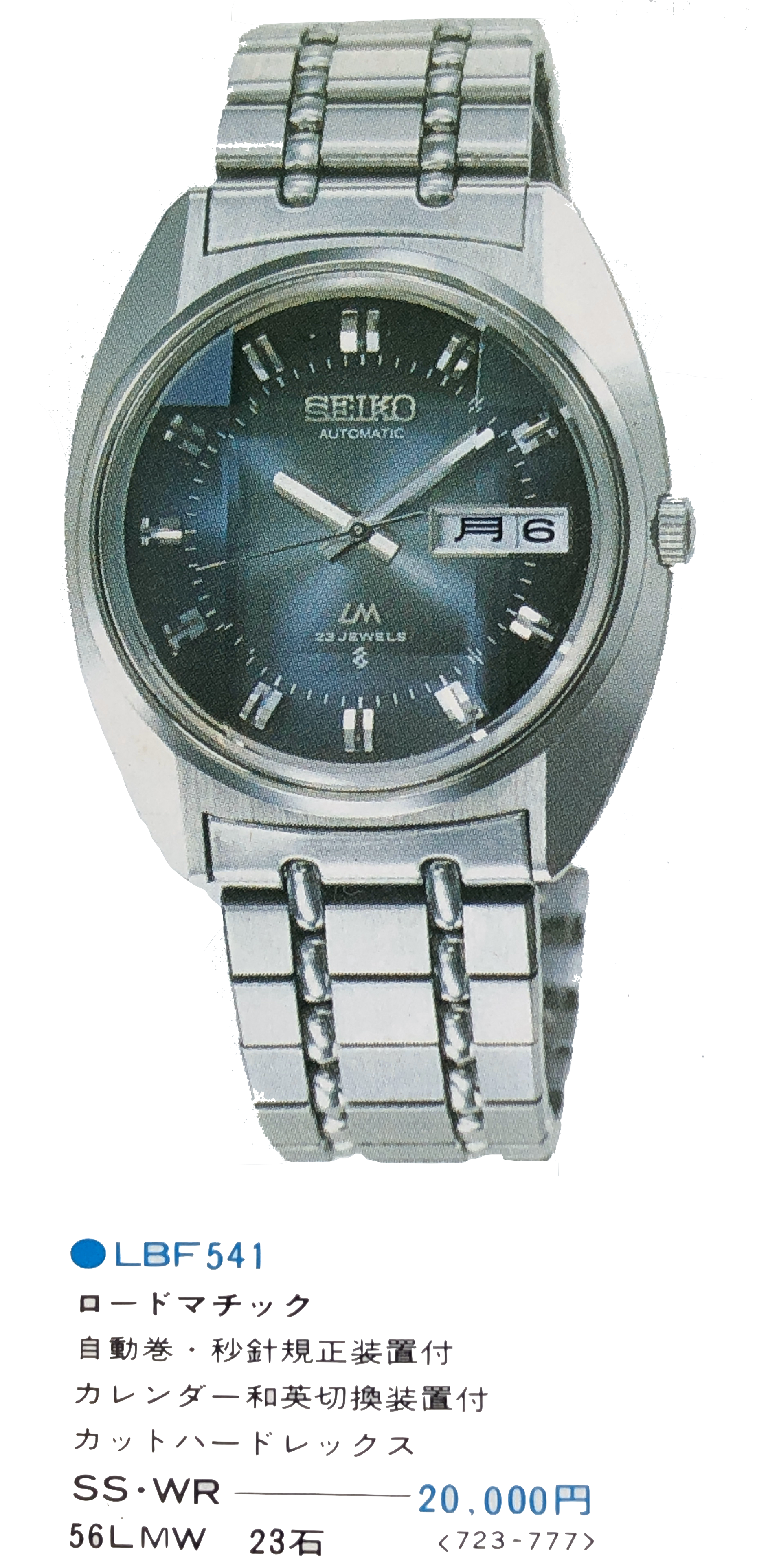 Seiko Lord-Matic 5606-7230 (Incoming)