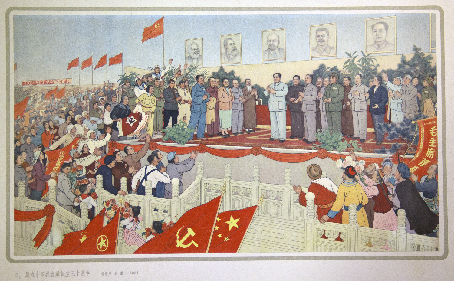 Chinese cultural revolution graphicjpg