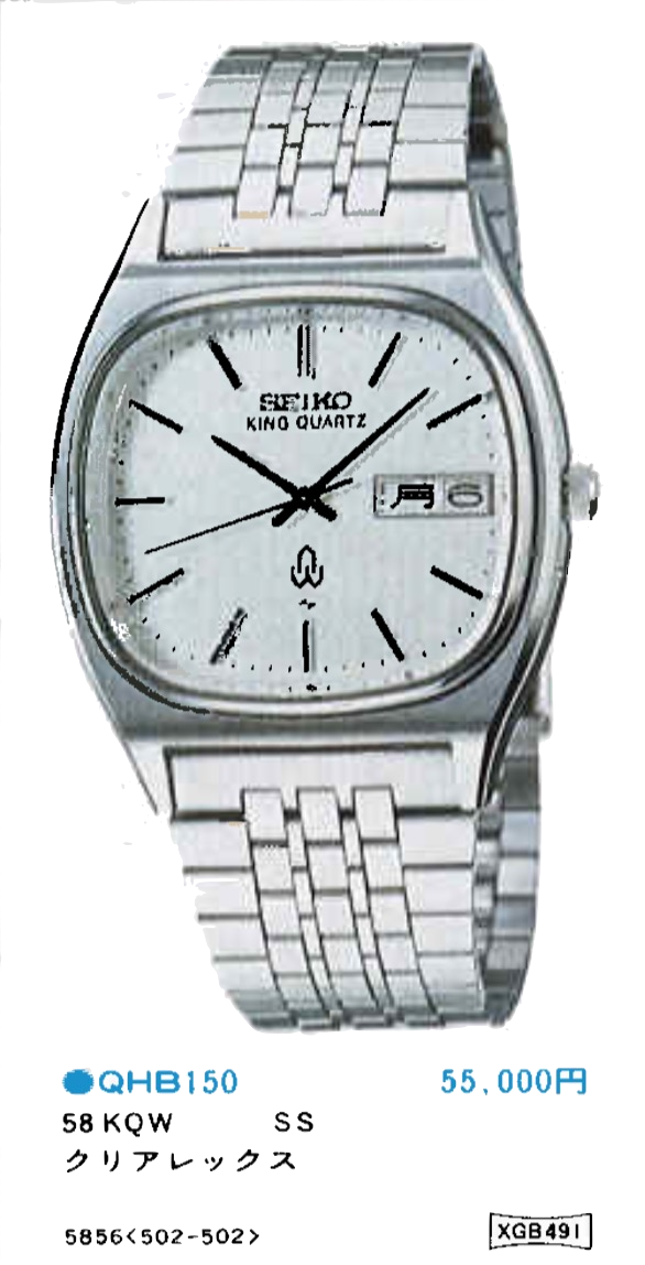 Seiko King Quartz 5856-5020 (For sale)