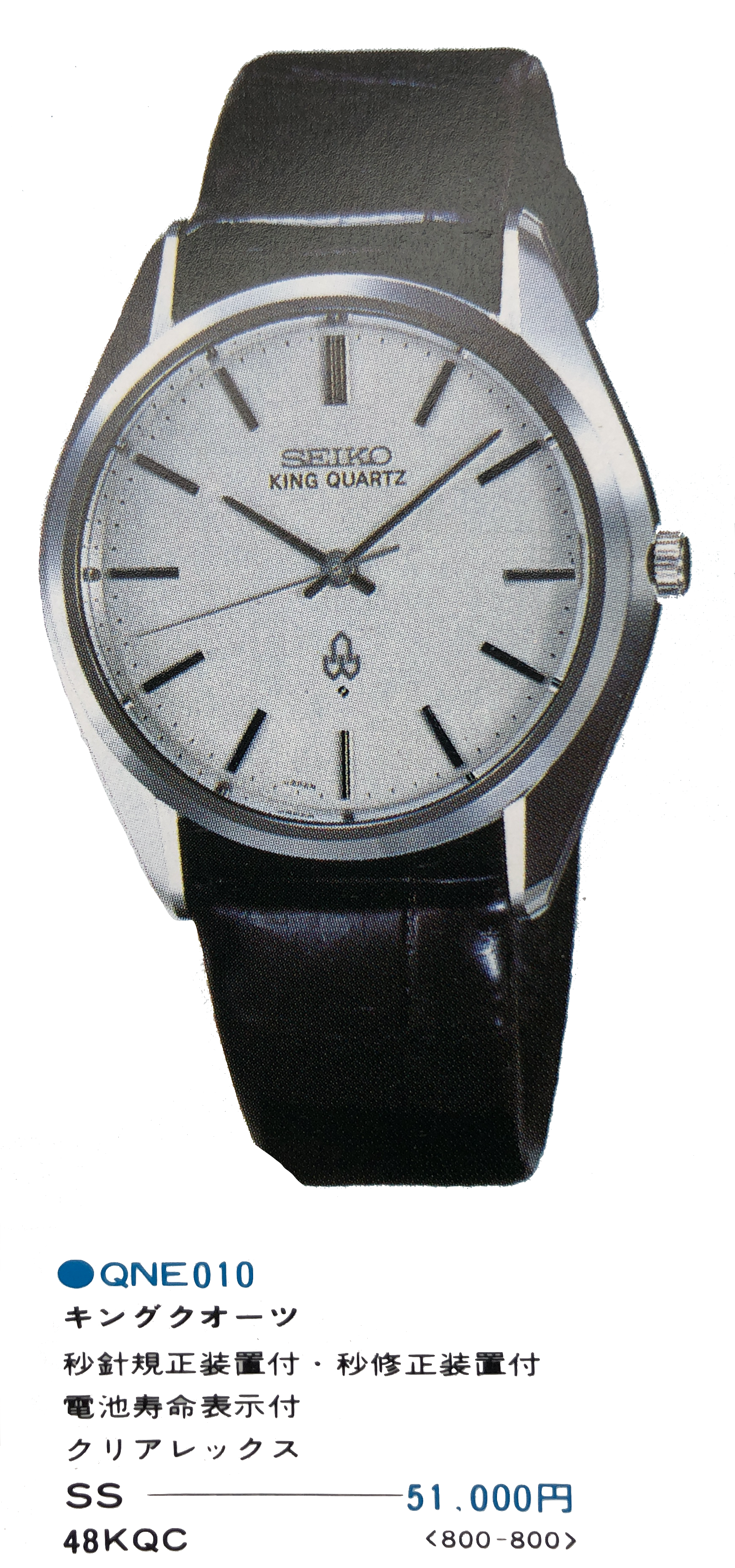 Seiko King Quartz 4821-8000