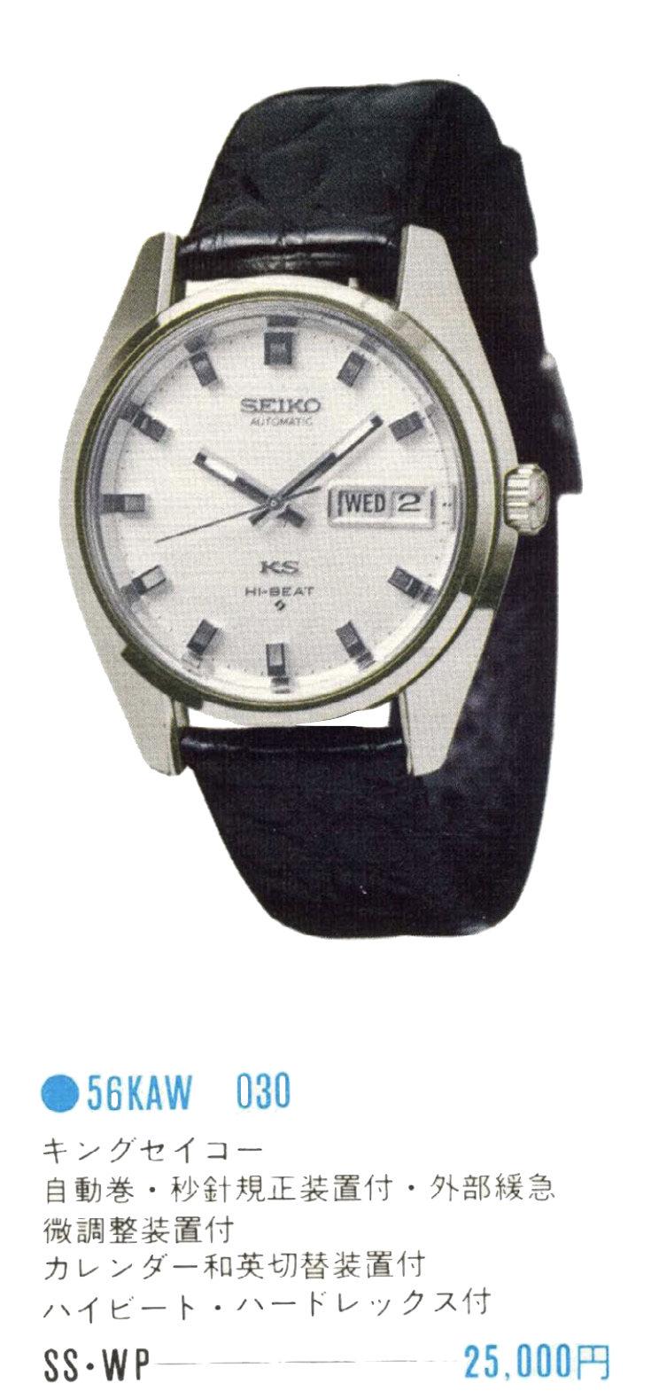 King Seiko 5626-7000 (Sold)