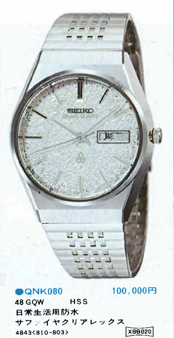 "Seiko Grand Quartz 4843-8100 ""Diamond Dust""  (Sold)"