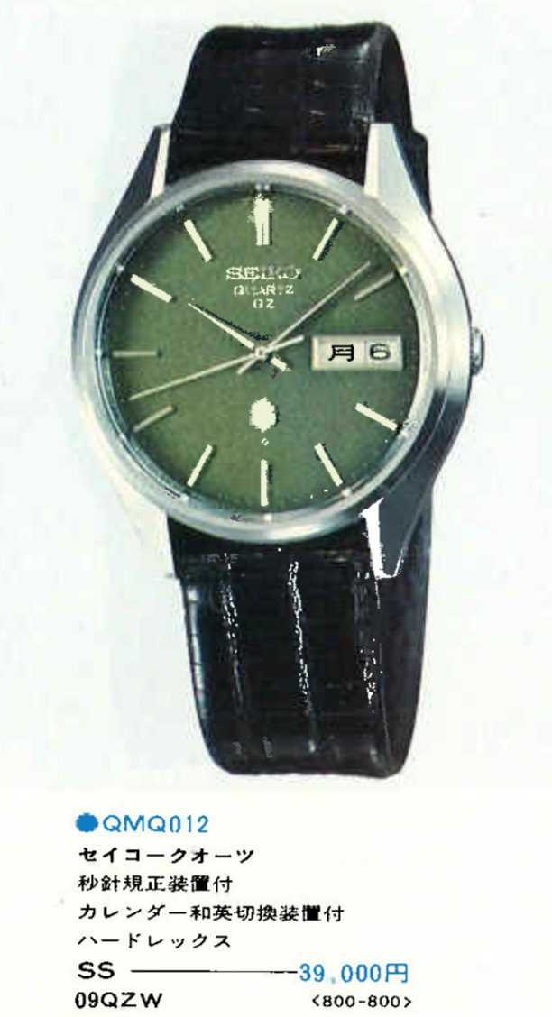 Seiko Quartz QZ 0923-8000 (Sold)