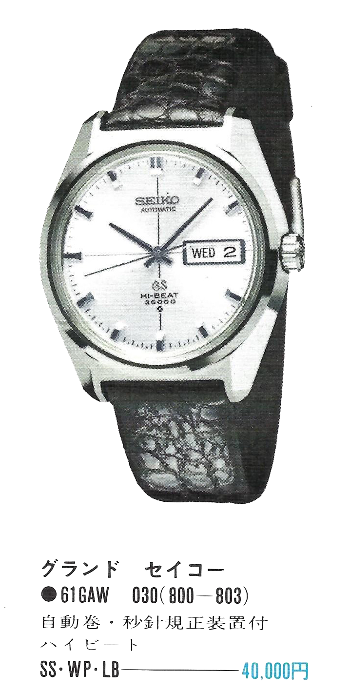 Grand Seiko 6146-8000 (Reserved/Incoming)