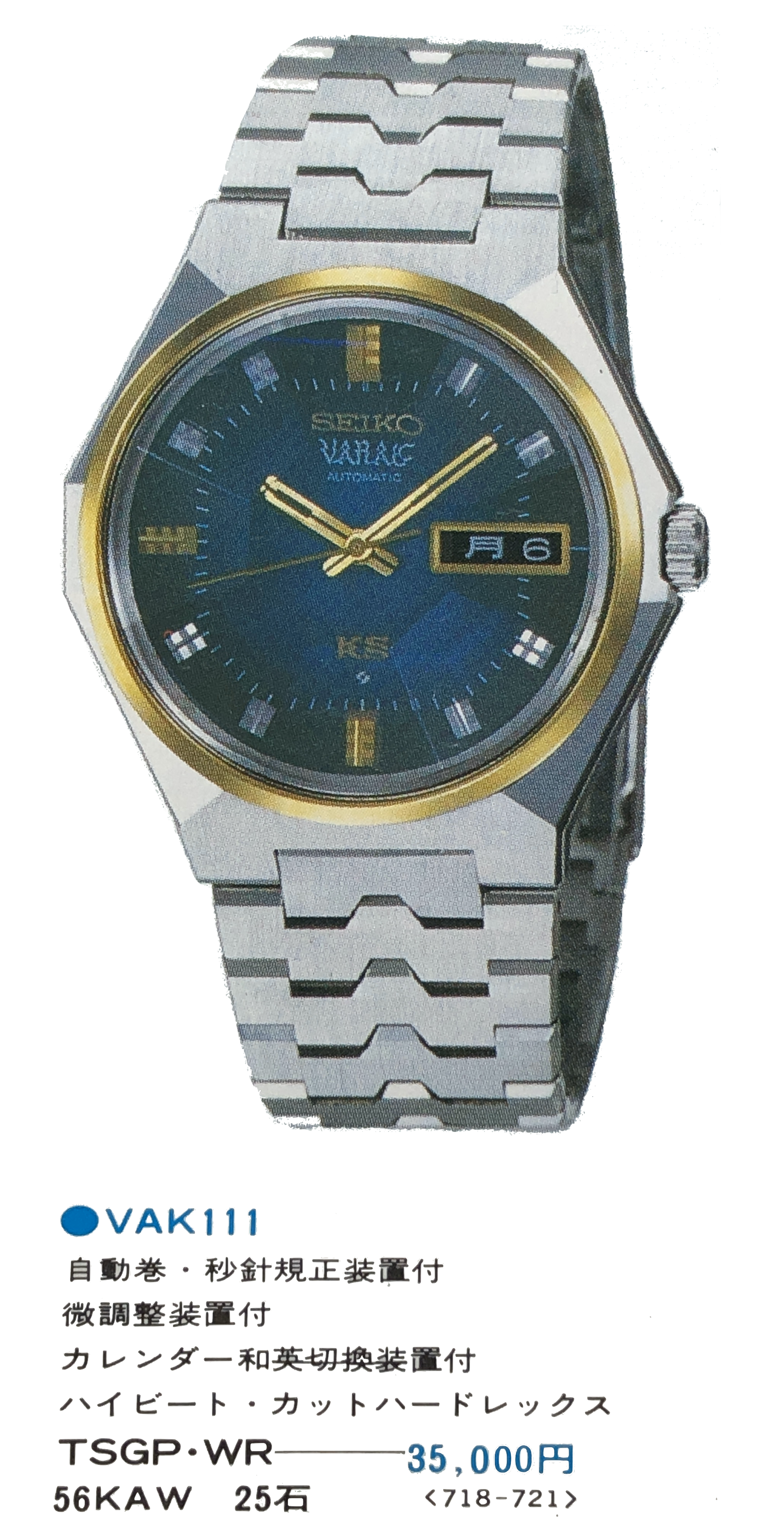 King Seiko Vanac 5626-7180 (Incoming)