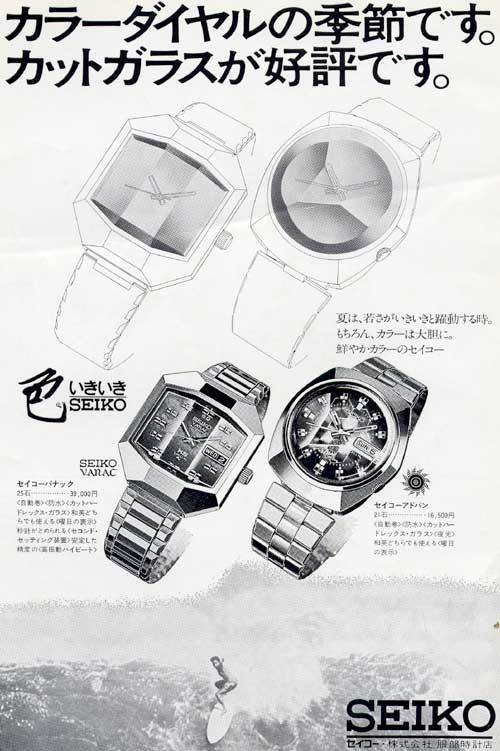 King Seiko Vanac add 3jpg