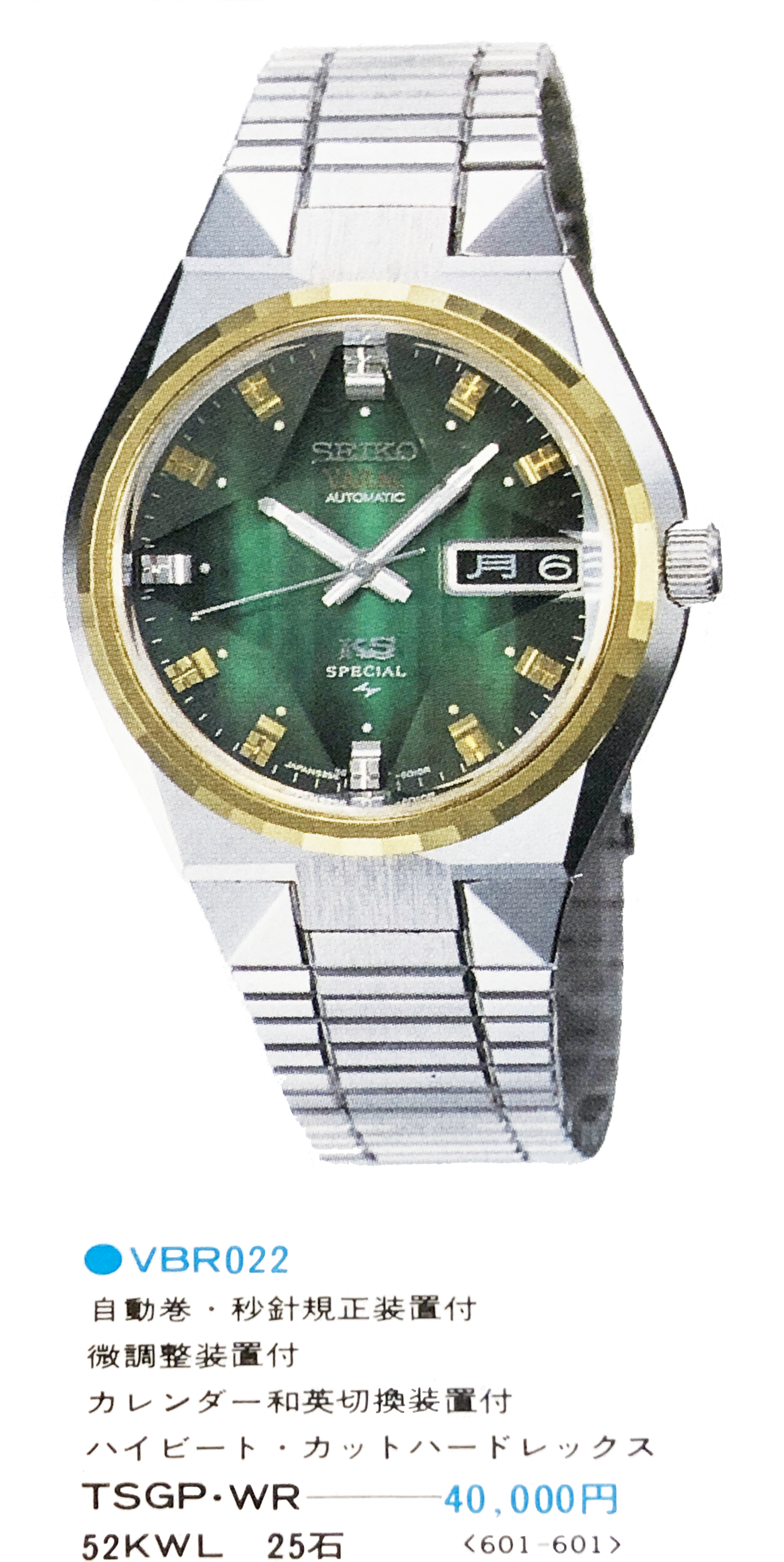 King Seiko Vanac 5256-6010 (Sold)