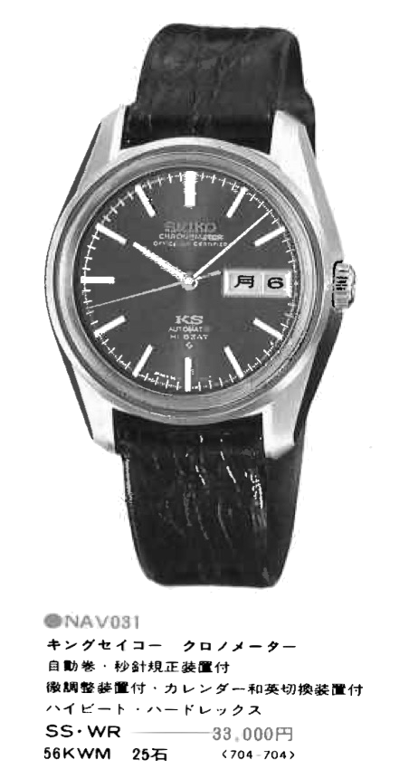 King Seiko Chronometer 5626-7040 (Service)